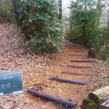 和田山史跡 疑木階段設置